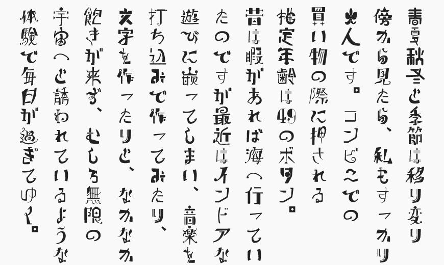 ピグモ01 : ネット上でスグ入手! すごい日本語フリーフォント ...